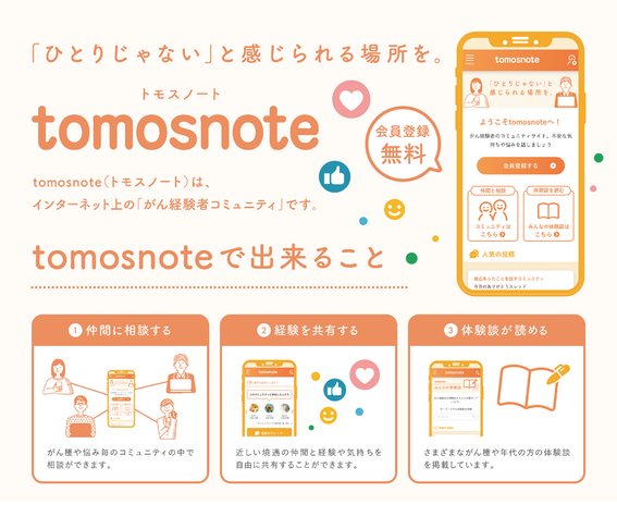 tomosnote画像.png