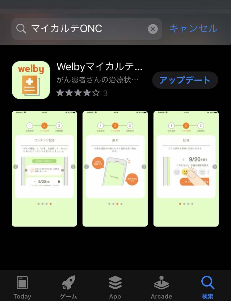 ★iOS の画像 (26).png