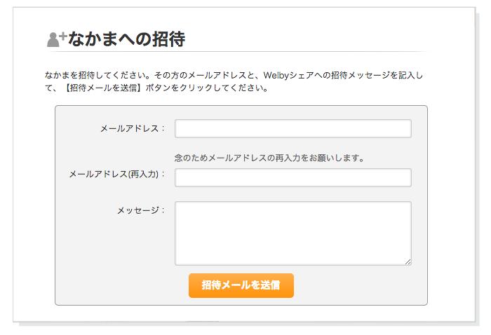 step_share02