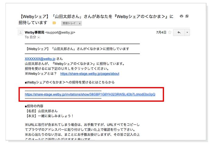 step_share03