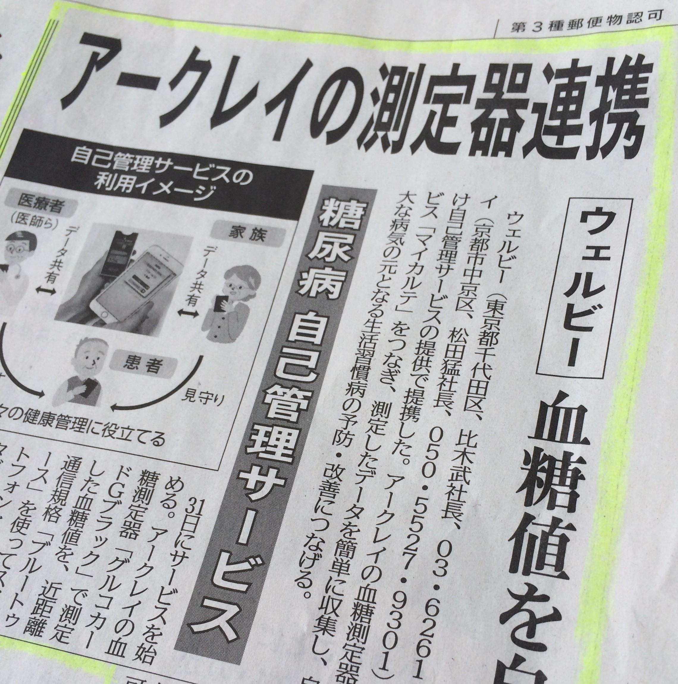 20160531_日刊工業新聞