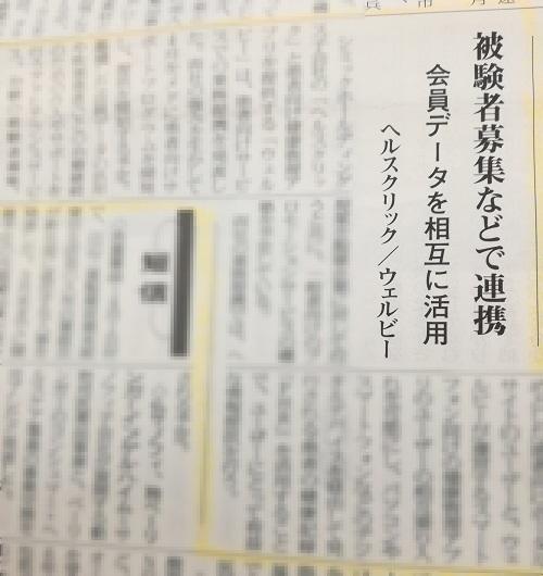薬事日報に、ヘルスクリックとの業務提携について紹介されました