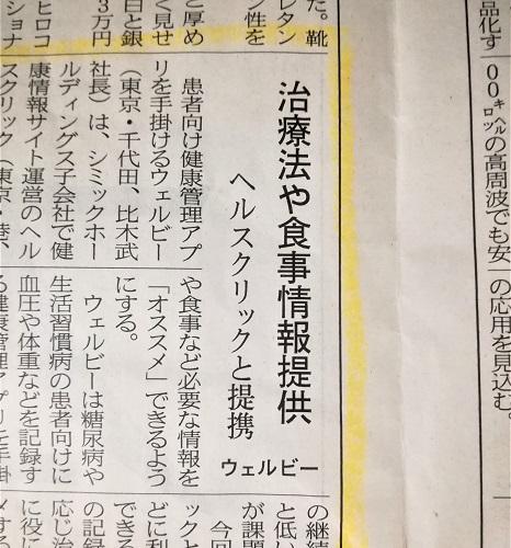 日経産業新聞に、ヘルスクリックとの業務提携について紹介されました