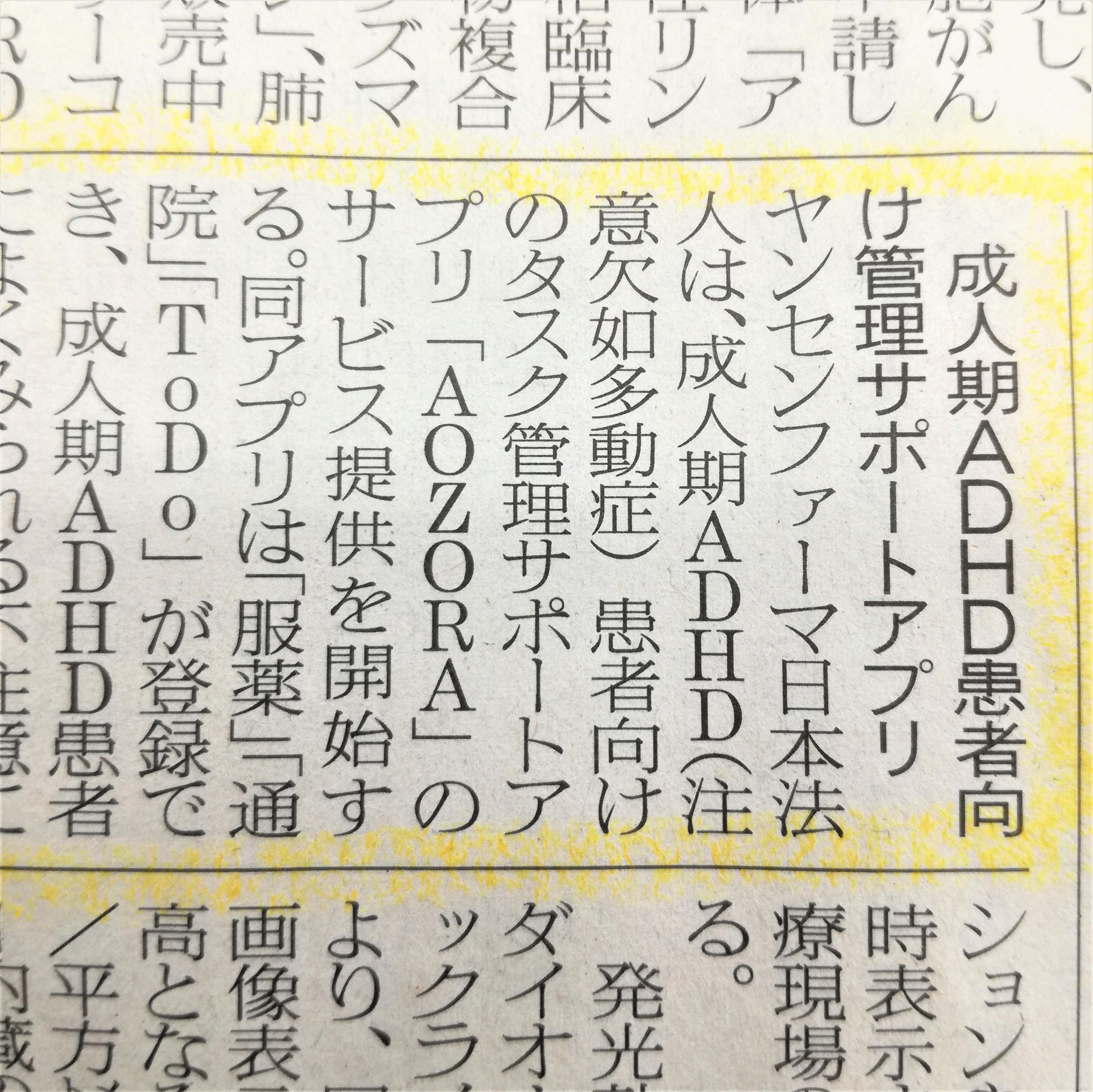 化学工業日報に、「AOZORA」が紹介されました