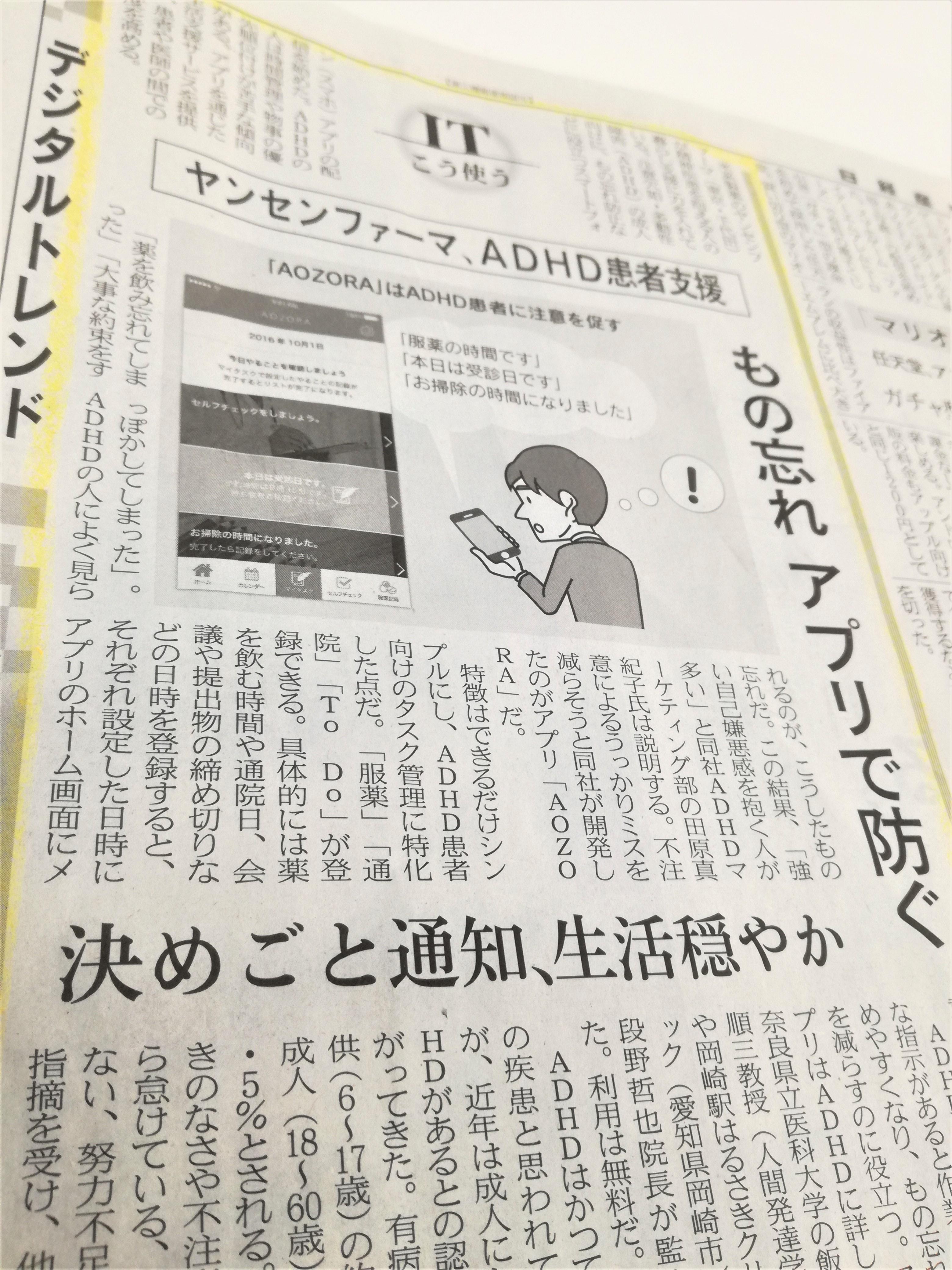 日経産業新聞に、「AOZORA」が紹介されました