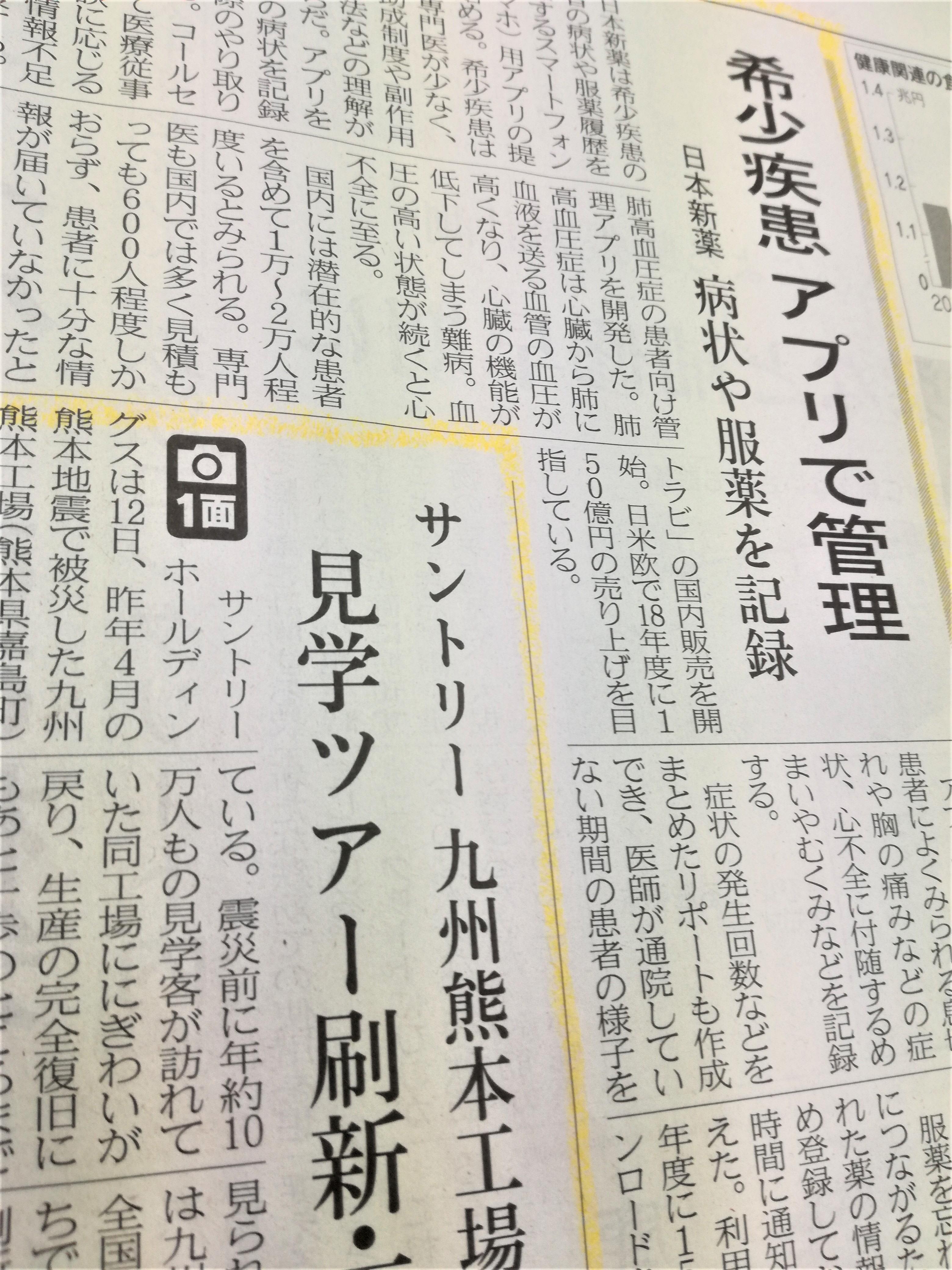 日経産業新聞に、「PAHケアノート」が紹介されました