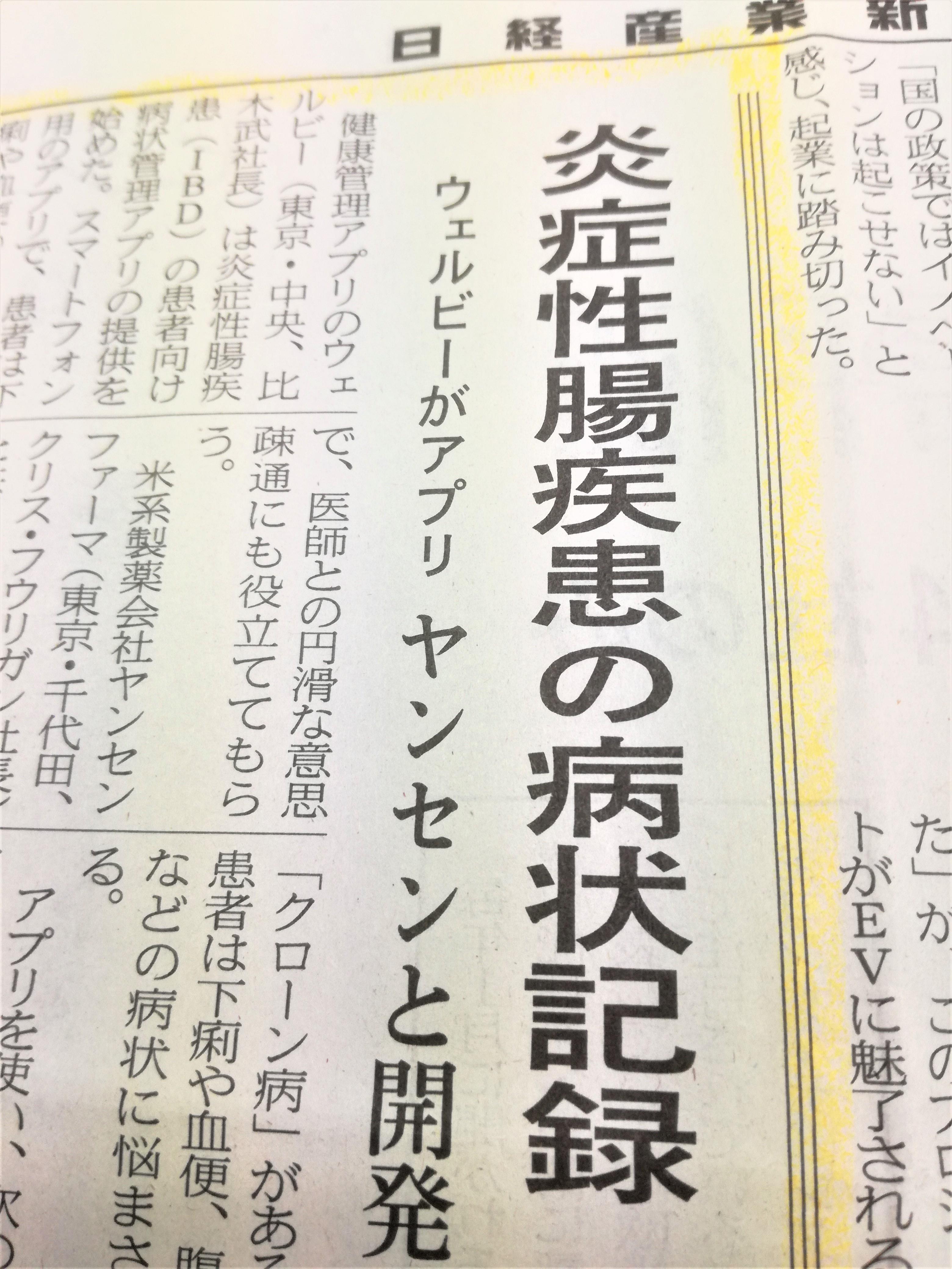 日経産業新聞に、「IBDサプリ」が紹介されました