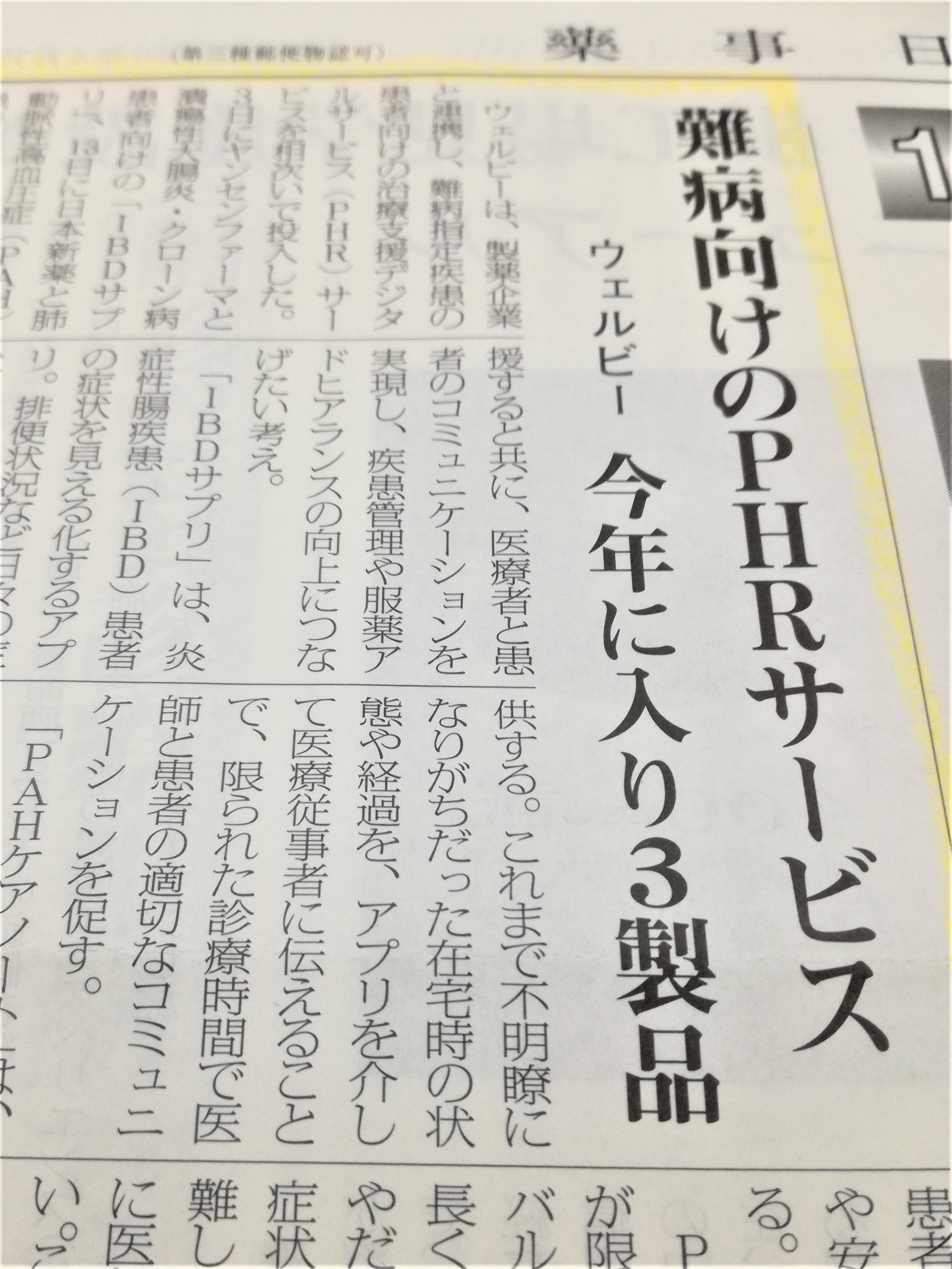 薬事日報に、「IBDサプリ」「PAHケアノート」が紹介されました