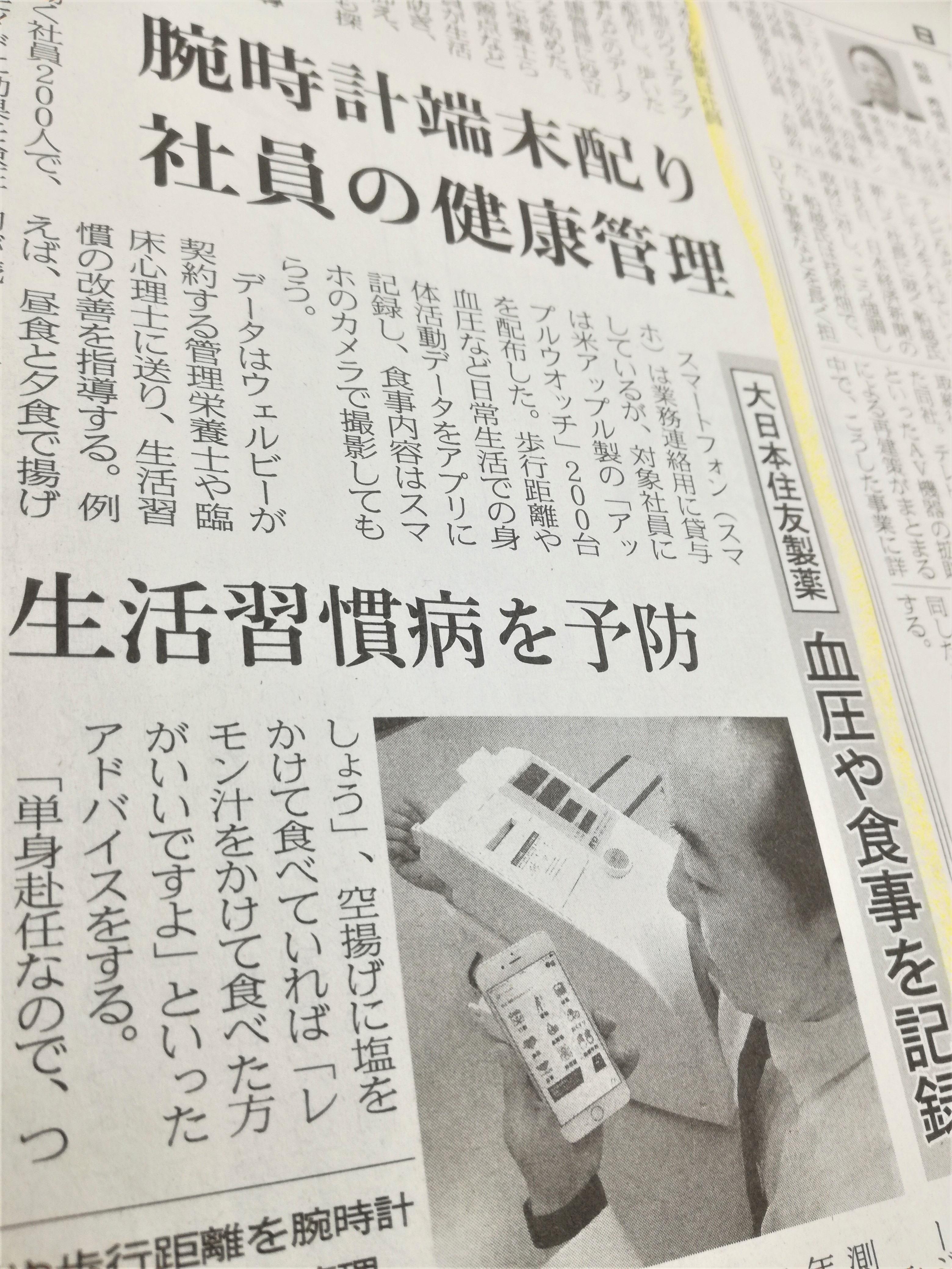 日経産業新聞に、大日本住友製薬との取り組みが紹介されました