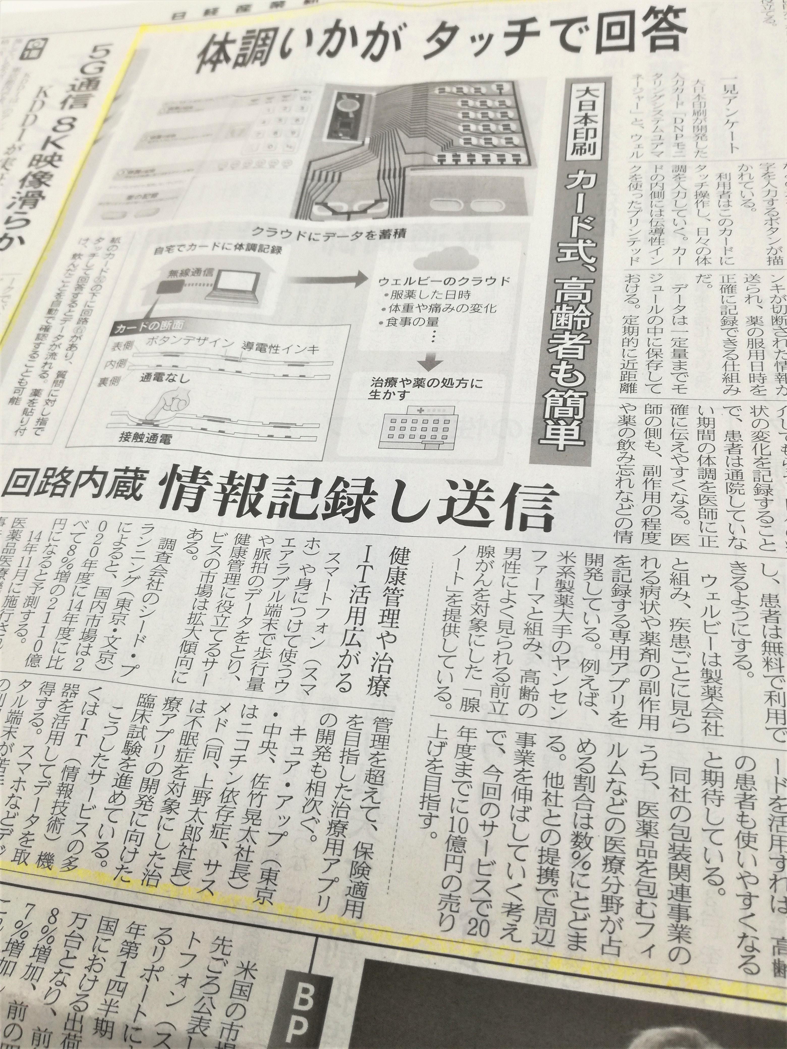 日経産業新聞に、大日本印刷との取り組みが紹介されました