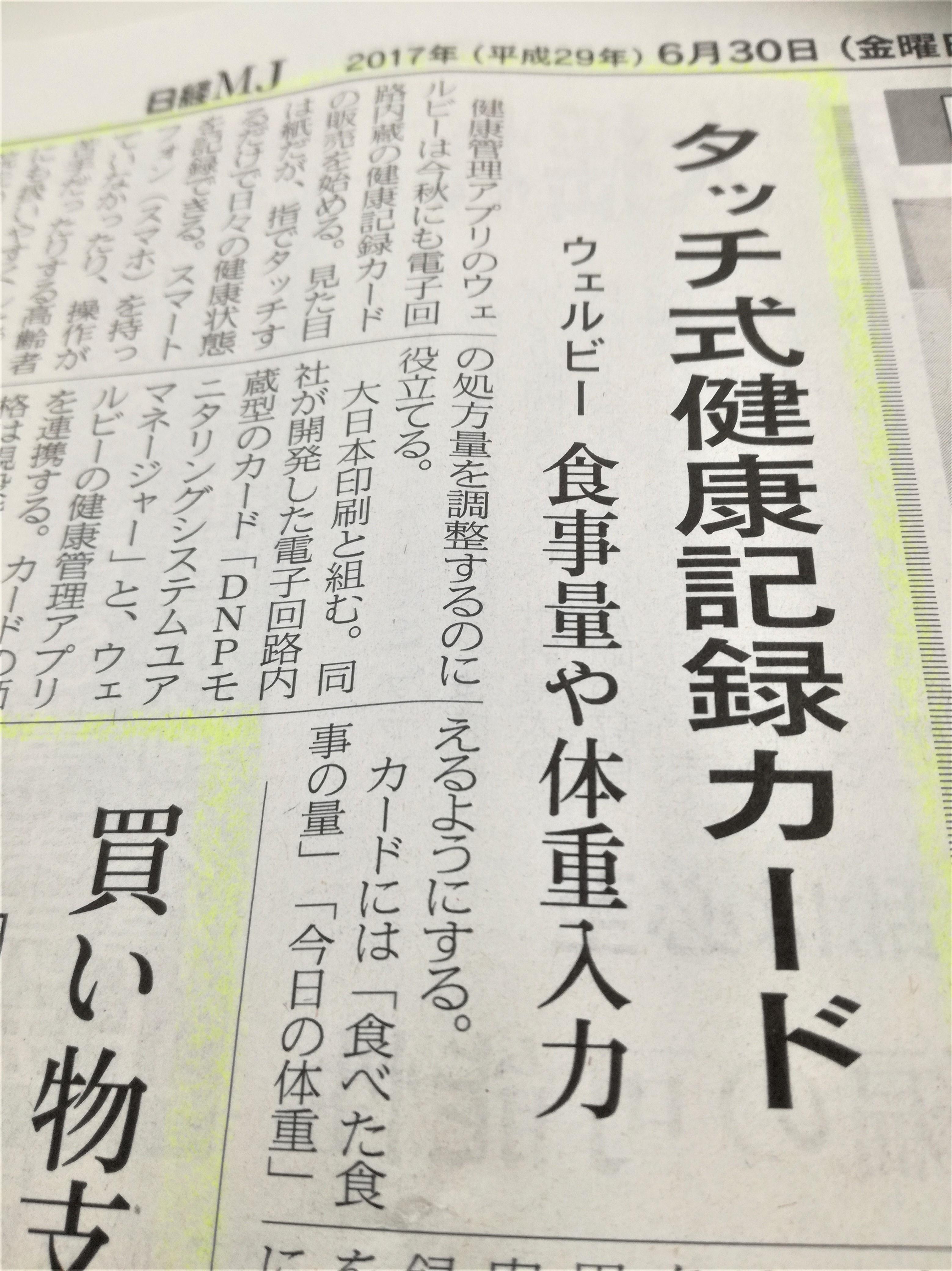 日経MJに、大日本印刷と当社の取り組みが紹介されました。