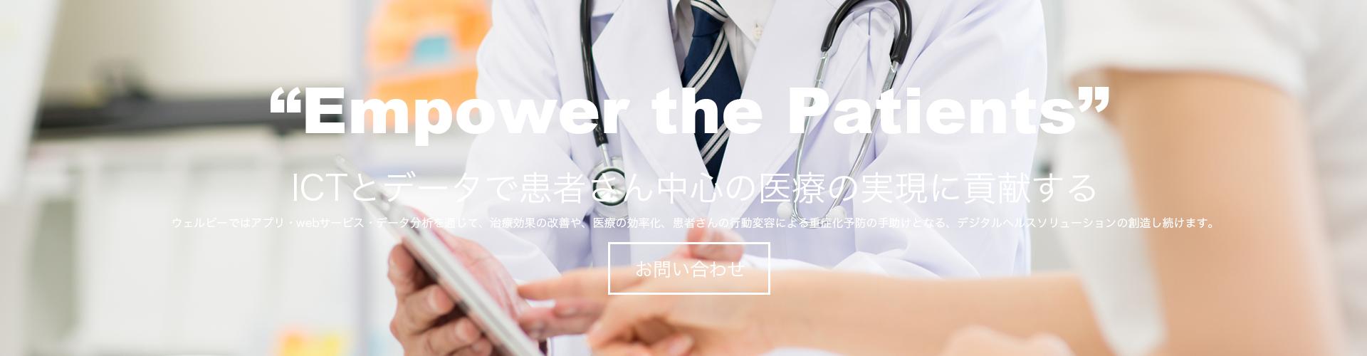 ICTとデータで患者さん中心の医療の実現に貢献する