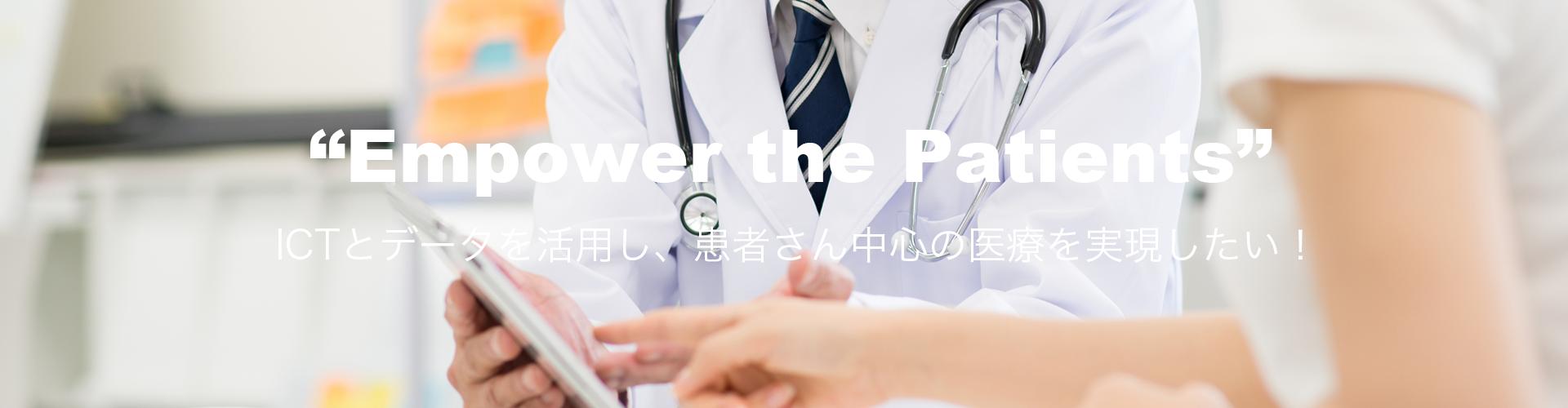 Welbyでは、「医療×IT」で「日本の医療」を変えていきたいという想いの仲間を探しています!